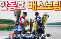 코러낚시 유튜브 8화 안동호…