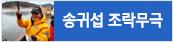 송귀섭 조락무극